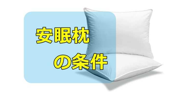 安眠枕のつくりかた