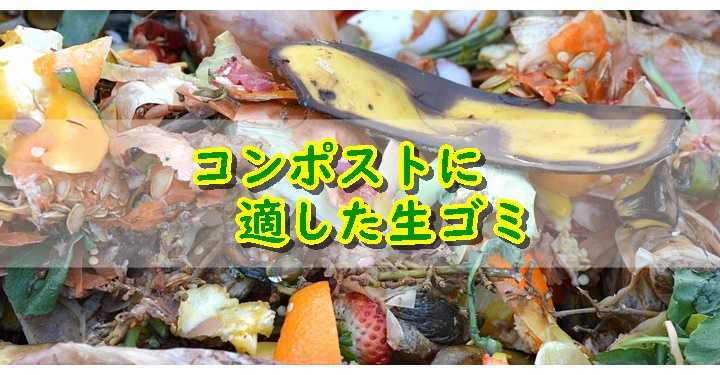コンポスト 生ゴミ