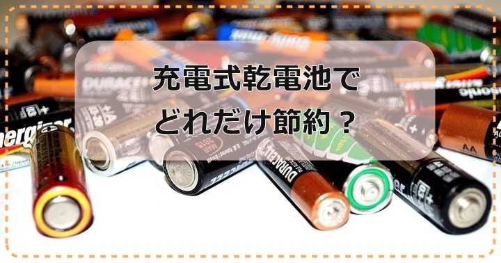 充電式乾電池