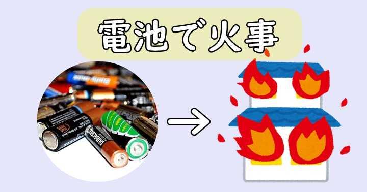 乾電池で火事