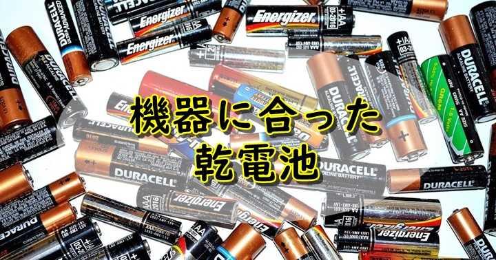 家電製品ごとに適した乾電池の種類