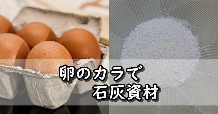 卵の殻 石灰 自作