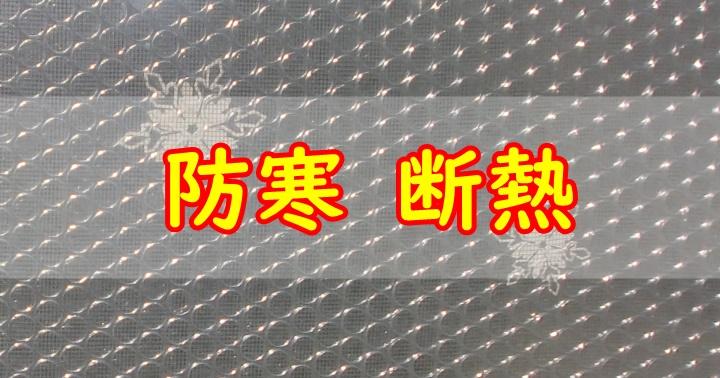 窓の断熱方法