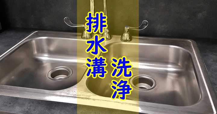 排水溝 洗浄