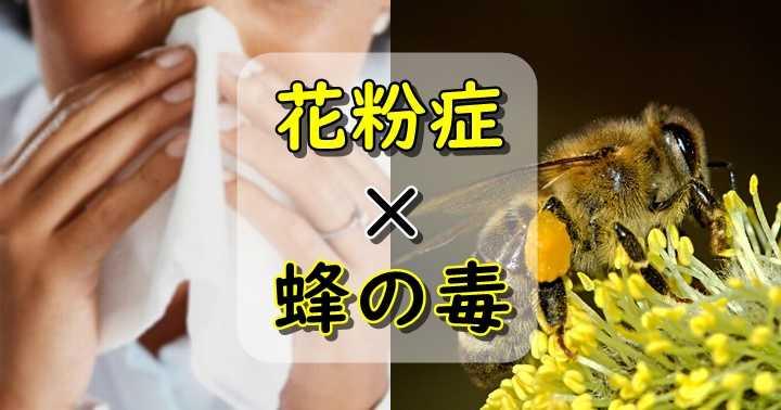 花粉で起きるアナフィラキシーショックの症状と対策。蜂に刺されなくても要注意