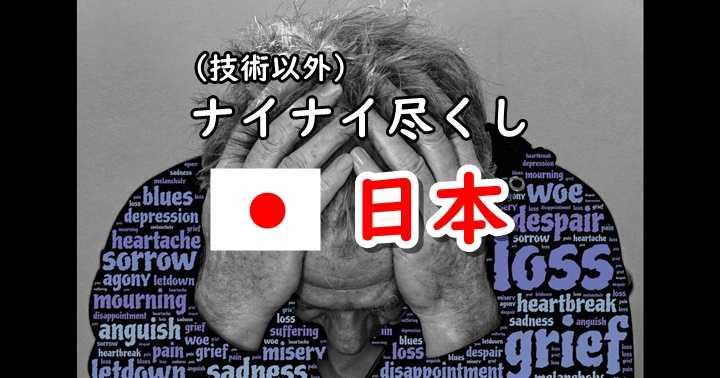 日本の生産力