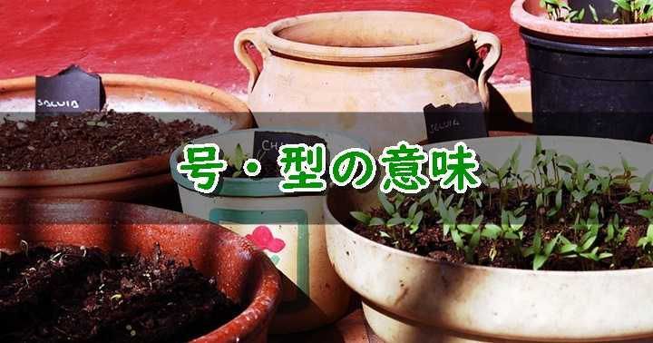 植木鉢 プランター サイズ