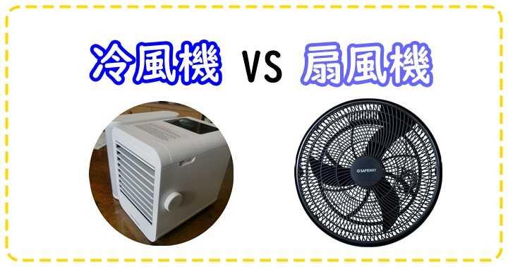 冷風機と扇風機