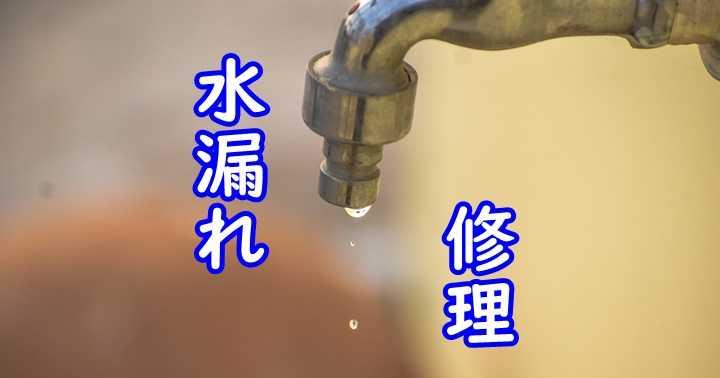 水漏れの修理