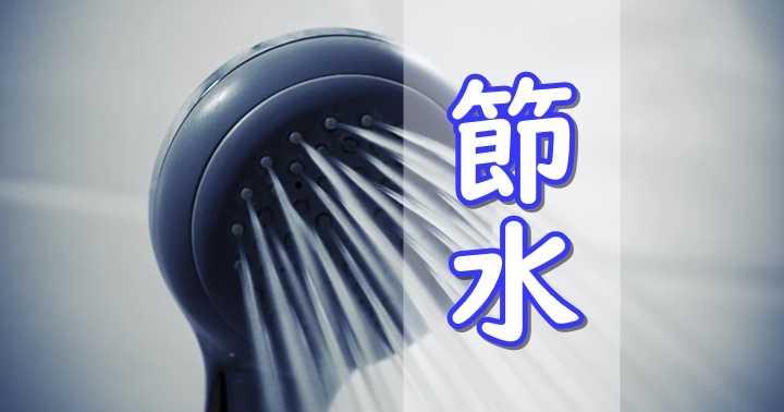 シャワーを節水