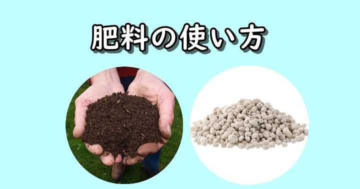 肥料 種類 使い方