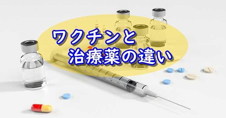 ワクチン 治療薬 違い