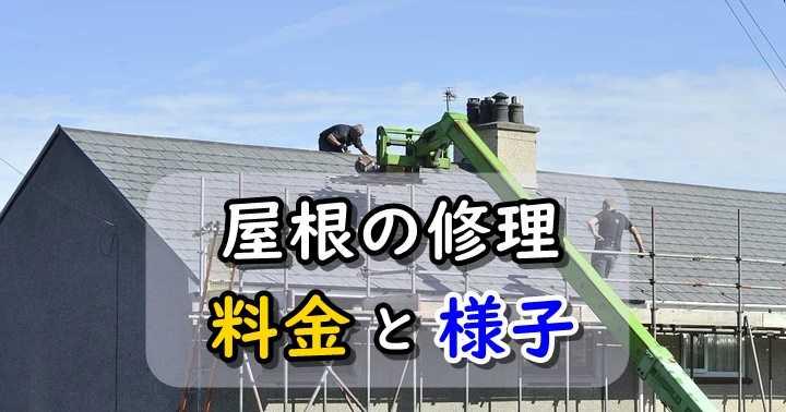 雨漏り 屋根の修理