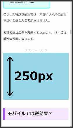縦200pxのアドセンス広告のモバイル端末での画面占有率
